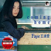 Coming Home (ARS Vinyl)