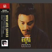 Ashes Of Time - Redux 東邪西毒 (WKW OST) (ARS CD)