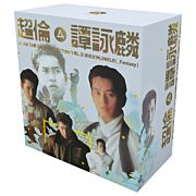 超倫.譚詠麟 Alan Tam SACD Collection Vol.3