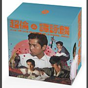 超倫.譚詠麟 Alan Tam SACD Collection Vol.2