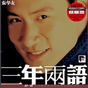三年兩語 (Abbey Road Studio Remaster) (2LP)