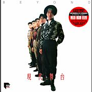 現代舞台 (Abbey Road Studio Remaster) (LP)