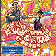 The Kings of PolyGram 阿SAM & 阿TAM 87演唱會精華 (Blue LP)